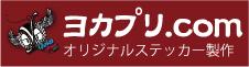 オリジナルステッカー製作、ヨカプリ.com